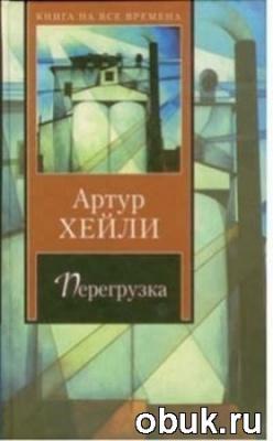 Книга Артур Хейли - Перегрузка (Аудиокнига)