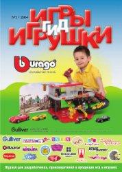 Журнал Игры и игрушки. Гид №1 2014