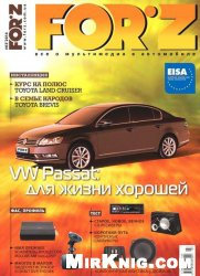 Журнал Forz №3 2014
