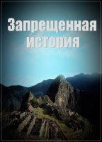 Книга Запрещенная история (26.03.2014) SATRip avi 1239,04Мб