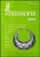 Книга Археологія. № 3. 2012 pdf  13,9Мб