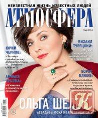 Журнал Книга Атмосфера № 5 май 2014