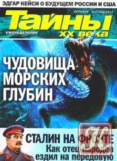 Журнал Книга Тайны ХХ века № 21 май 2014
