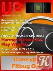 Журнал Книга UPgrade № 27 июль 2014