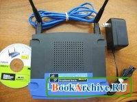 Книга Как Взломать WIFI и ADSL + Как Сделать WIFI Антену