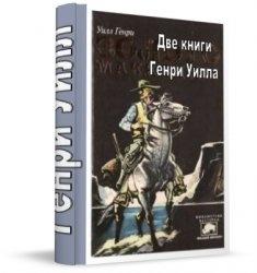 Книга Генри Уилл (2 книги)