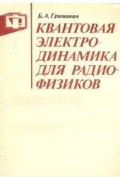 Книга Квантовая электродинамика для радиофизиков