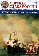 Книга Книга Морская слава России № 14 2015
