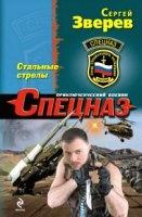 Книга Сергей Зверев - Стальные стрелы