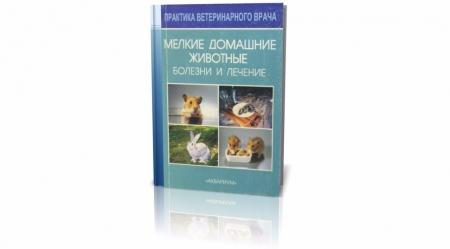 Книга «Мелкие и домашние животные. Болезни и лечения», П.К Бергхоф (2006). В данной книге рассмотрены вопросы ветеринарии домашних жи