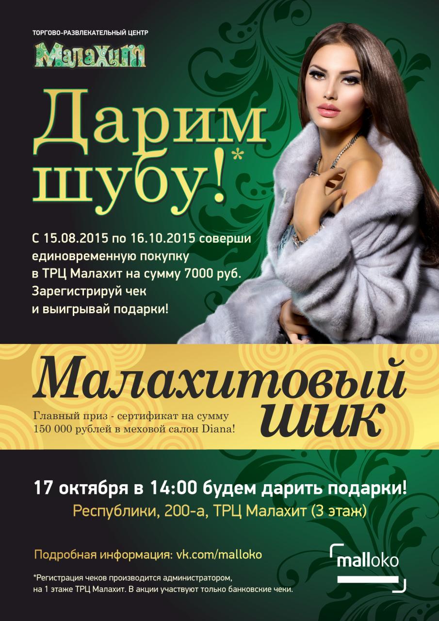 Торговый центр «Малахит» дарит шубу 2