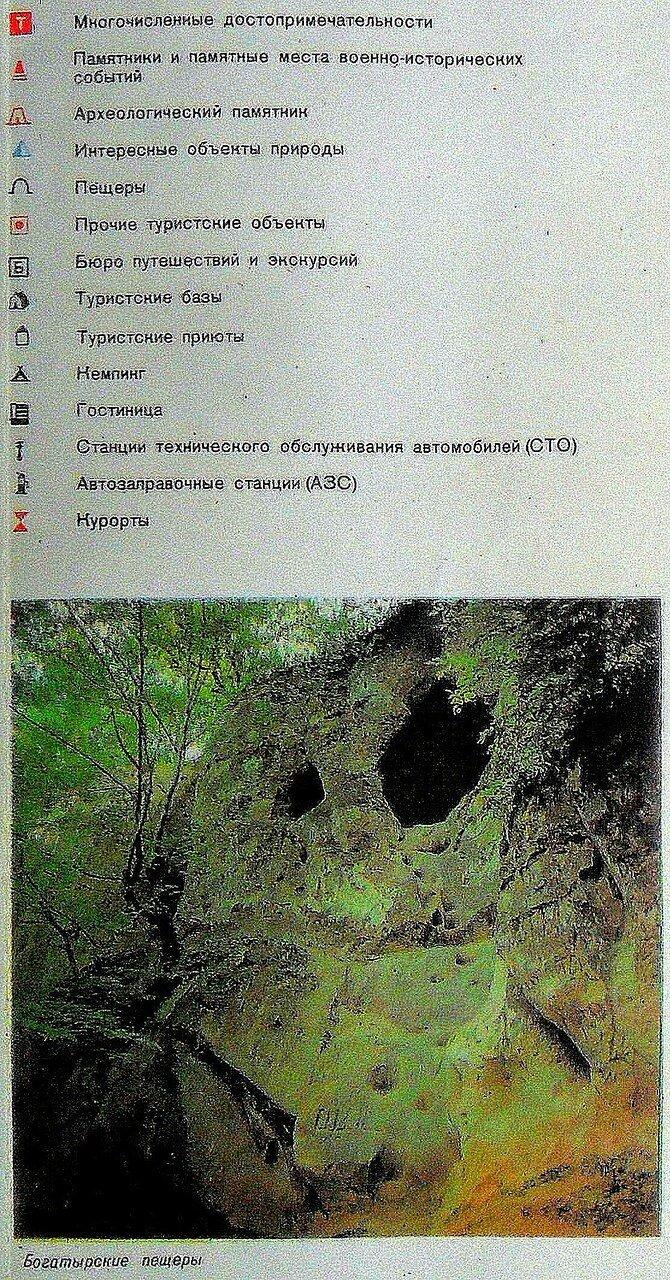 Окрестности Горячего Ключа. Карта.Описание.1990 год -SAM_7428 - 1.JPG