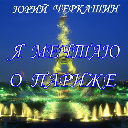 """Обложка аудио-альбома Юрия Черкашина """"Я мечтаю о Париже"""""""