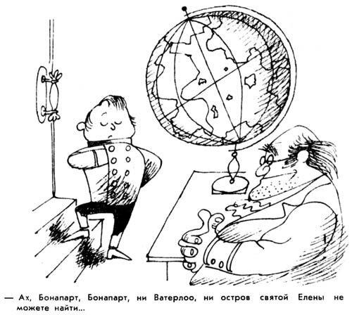 В.Чижиков. Великие за партой