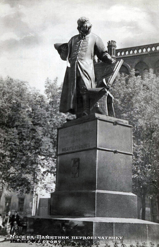 Москва. Памятник первопечатнику Ивану Федорову