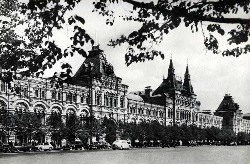 Москва. Государственный универсальный магазин