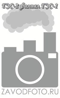 ГЭС-2 филиал ГЭС-1 им. П. Г. Смидовича.jpg