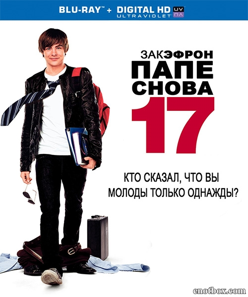 Папе снова 17 / 17 Again (2009/BDRip/HDRip)
