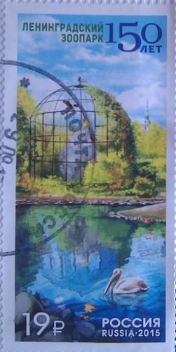 150лет 2015 ленинградск зоо