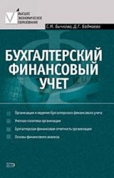 Бухгалтерский финансовый учет, Бычкова С.М., Бадмаева Д.Г., 2008
