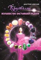 Книга Кристаллы. Волшебство застывшей радуги