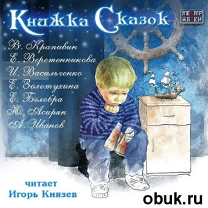 Владислав Крапивин - Книжка Сказок (Аудиокнига)