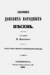 Книга Сборник донских народных песен
