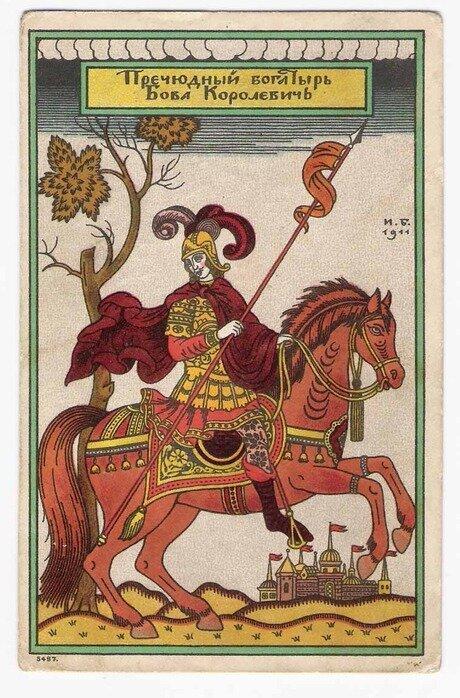 Бова Королевич