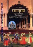 Книга Индия. Медиасистема в условиях либерализации экономики