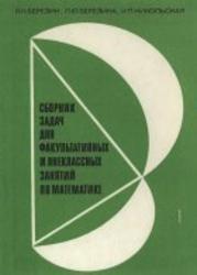 Сборник задач для факультативов и внеклассных занятий по математике, Березин В. Н., Березина Л.Ю., Никольская И.Л., 1985