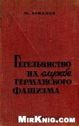 Книга Гегельянство на службе германского фашизма