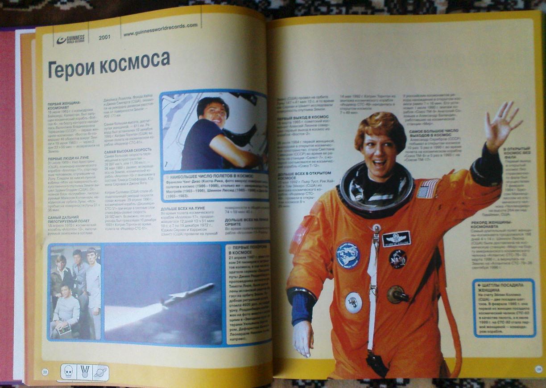 фото 13 - книга рекордов Гиннеса.jpg