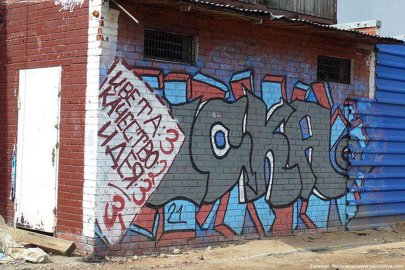 Весна. Черкизово. Станция. 19.04.15.35.граффити..jpg