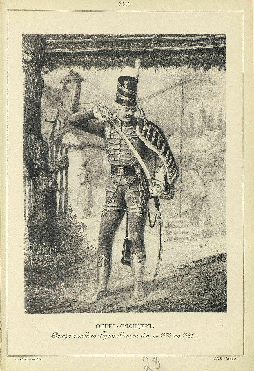 624. ОБЕР-ОФИЦЕР Острогожского Гусарского полка, с 1776 по 1783 г.