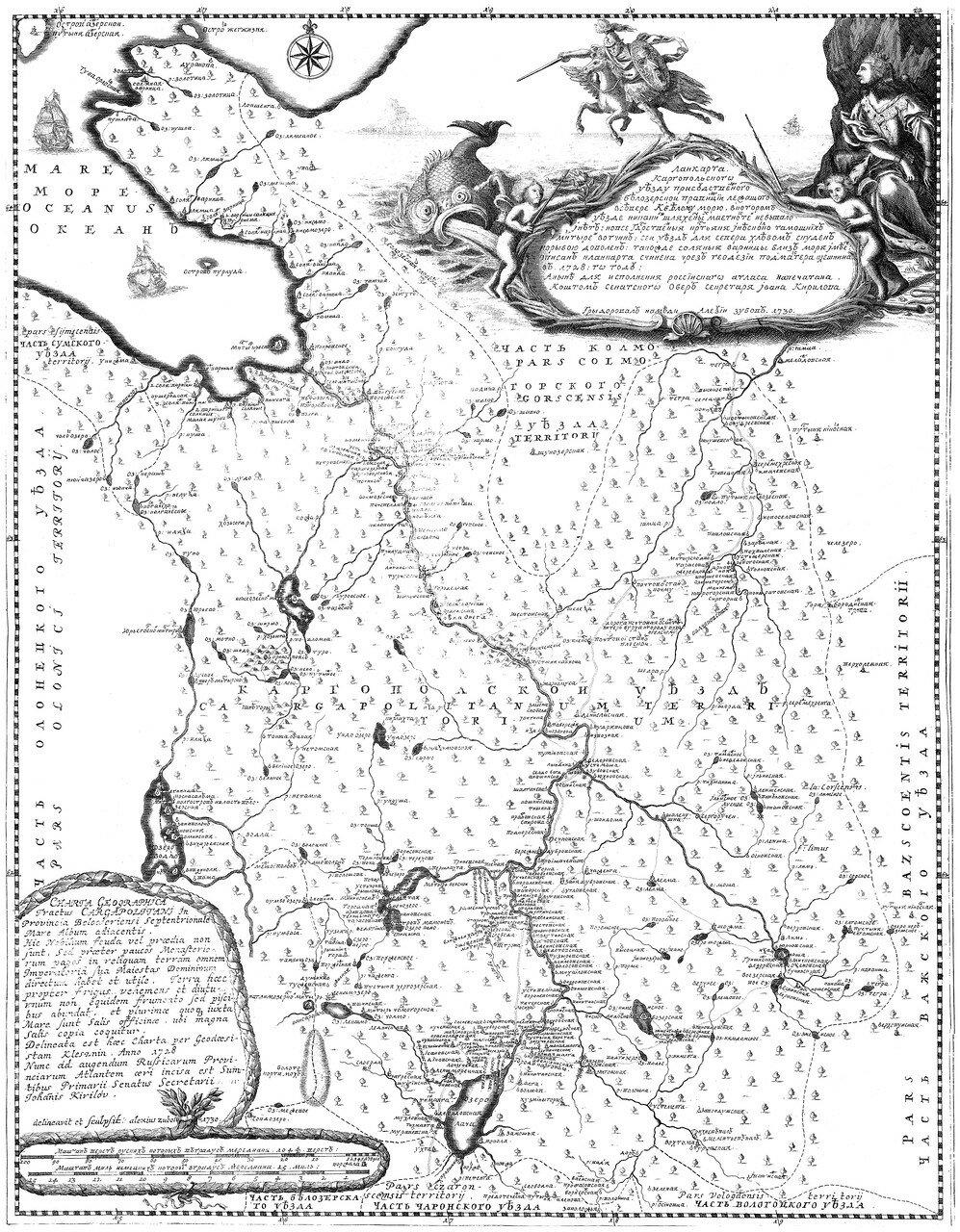 13. Каргопольский уезд