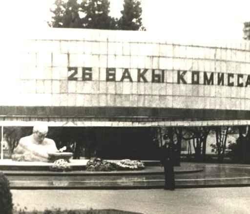Баку 1979