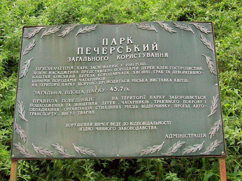 Вывеска Печерского парка
