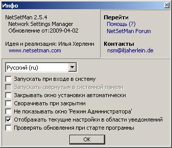 Программа Смены Сетевых Настроек