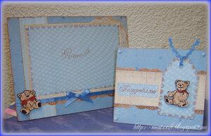 Подароочный набор на рождение сыночка