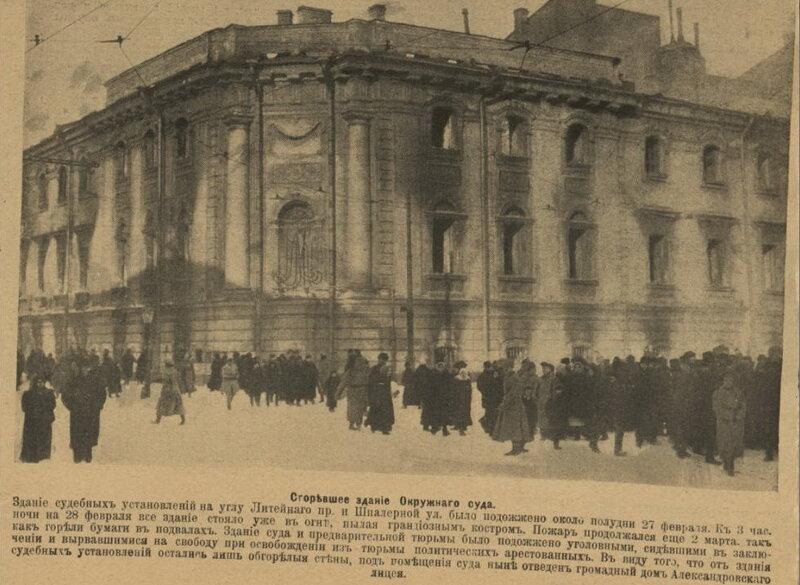 Сгоревшее здание Окружного суда