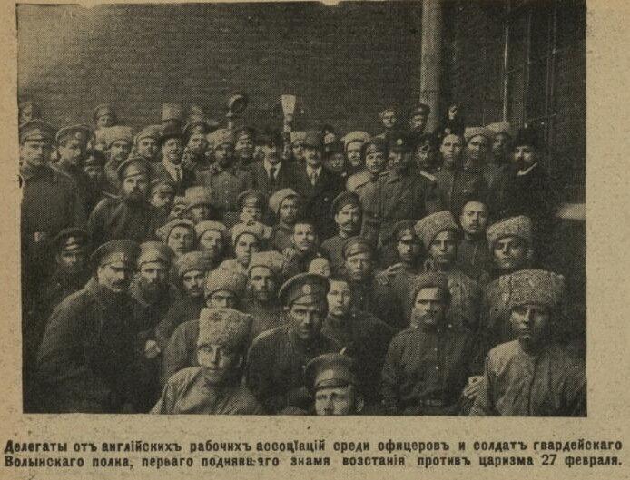 Делегаты от английских рабочих у Волынского полка