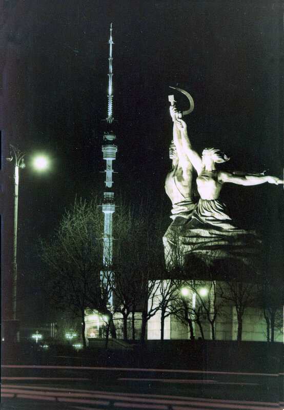 Москва. Телевизионная башня и монумент В.Мухиной