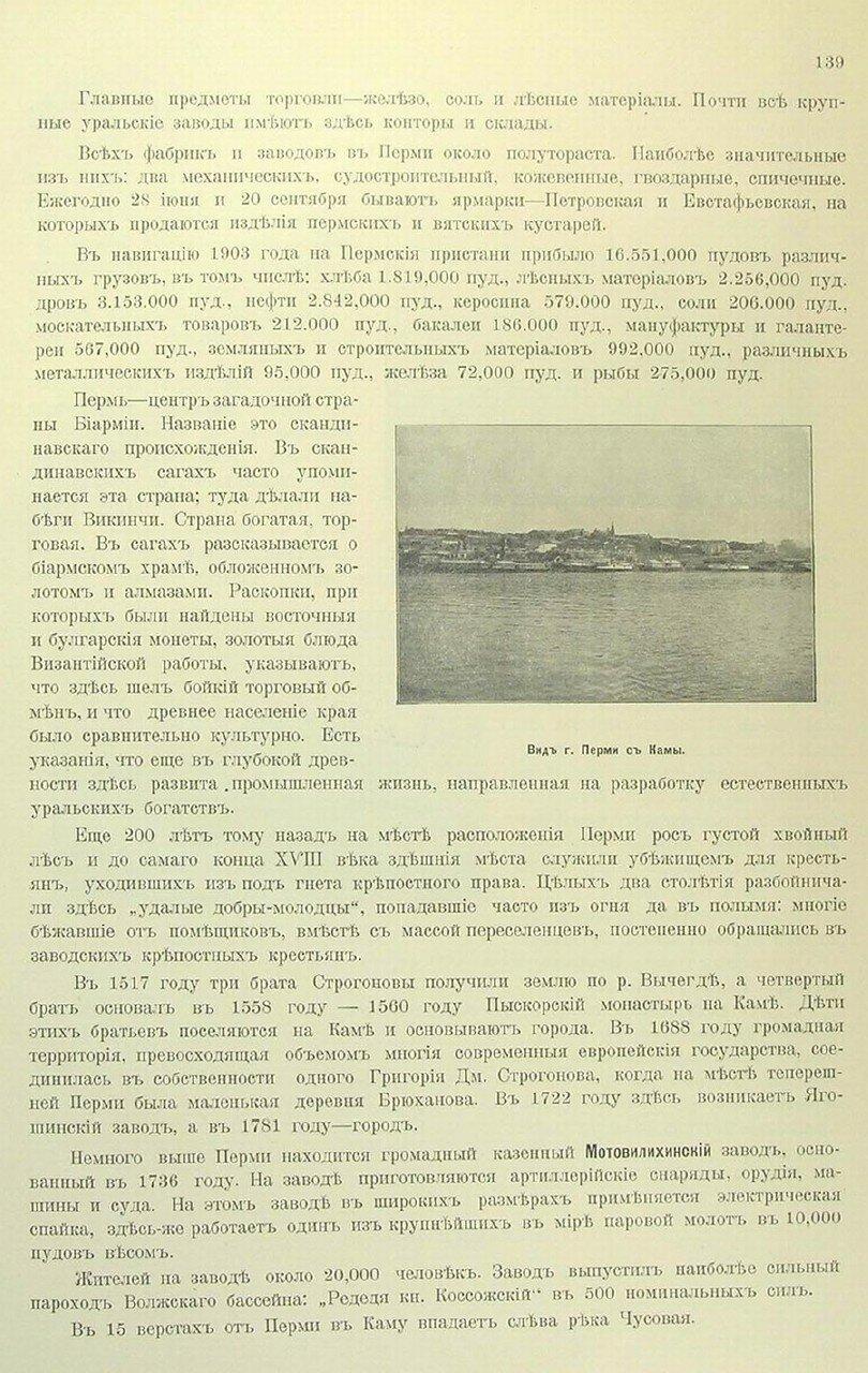 Спутник по реке Волге и ея притокам Каме и Оке 2.jpg