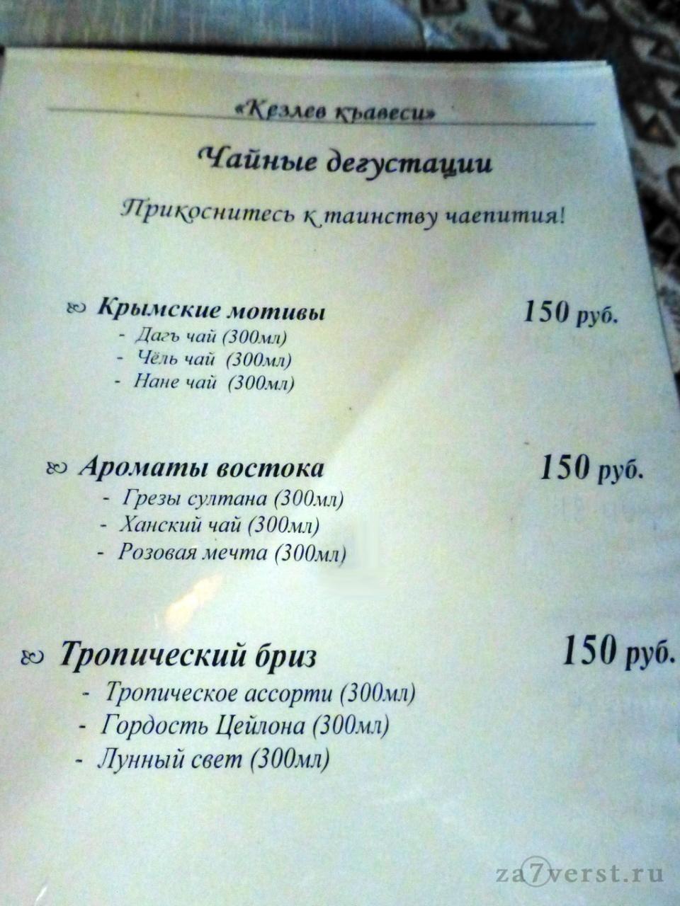 Меню, чай, Кофейня Кезлев (Евпатория, Крым, Россия)