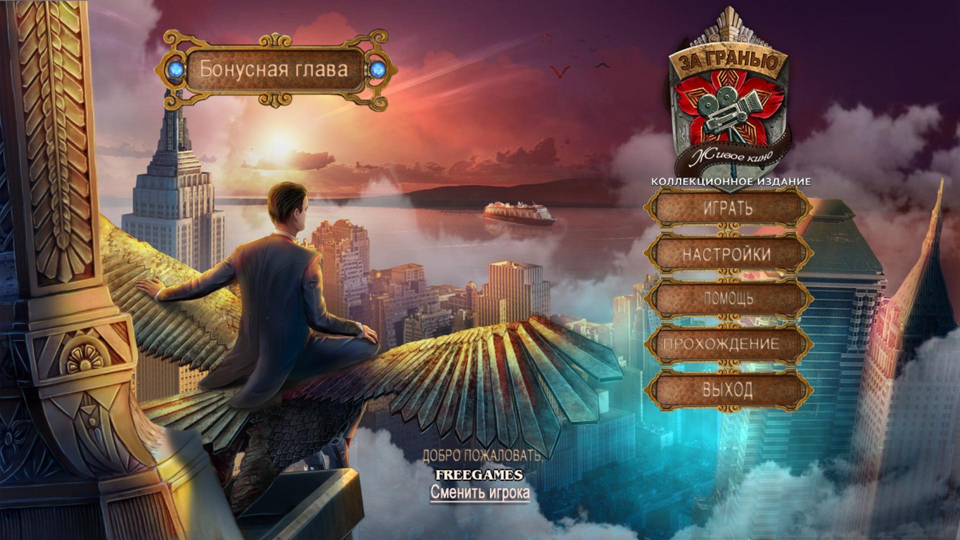 За гранью 5: Живое кино. Коллекционное издание | Surface 5: Reel Life CE (Rus)