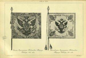 378 - 379. Знамя Сухопутного Кадетского Корпуса, Декабря 1760 года. Штандарт Сухопутного Кадетского Корпуса, Декабря 1760 года.