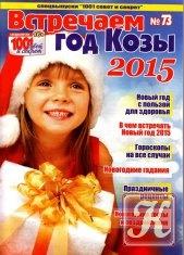 Журнал Книга 1001 совет и секрет. Спецвыпуск № 73 2014 Год козы