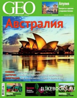 Журнал GEO №6 (июнь 2014)