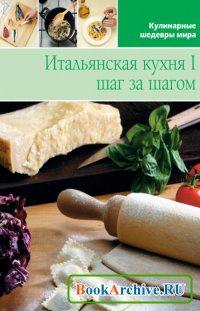 Книга Итальянская кухня I. Шаг за шагом