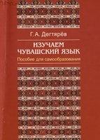 Книга Изучаем чувашский язык